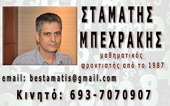 ΜΠΕΧΡΑΚΗΣ