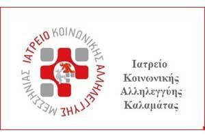 ΚΟΙΝΩΝΙΚΟ ΙΑΤΡΕΙΟ ΚΑΤΩ