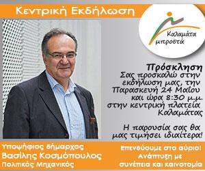 KOSMPOPOULOS  APR 19