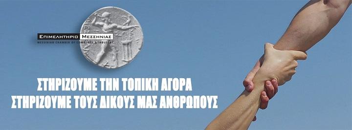 EPIMELHTHRIO TOPIKH AGORA