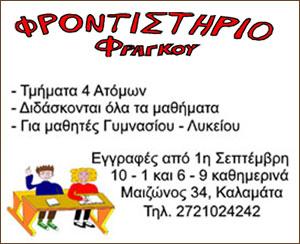 FRONTISTHRIO FRAGKOU 18