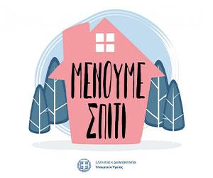 MENOYME SPITI M