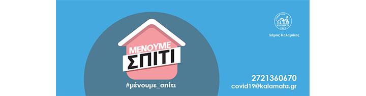 MENOUME SPITI DHMOS KALAMATAS 16 03 20