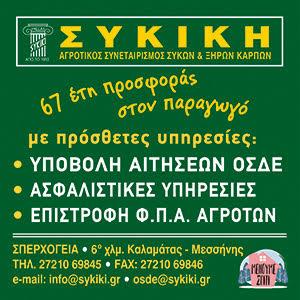 SYKIKH A20