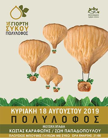 SYKO GIORTH POLYLOFOS AUG 19