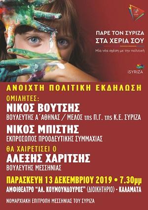 SYRIZA DEC 19