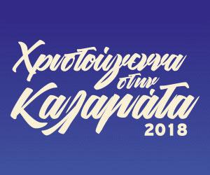 XRISTOYGENNA KALAMATA18