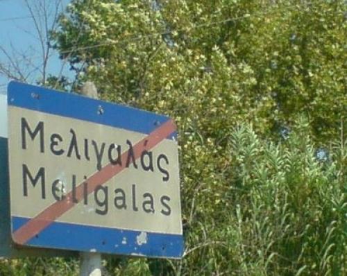 Παίζουν με την υγεία των κατοίκων στο Μελιγαλά