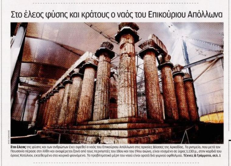 Πρωτοσέλιδο στην «Καθημερινή» η εγκατάλειψη του Επικούριου Απόλλωνα