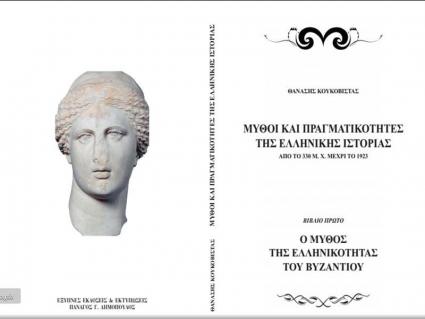 """""""Ο Μύθος της Ελληνικότητας του Βυζαντίου"""""""