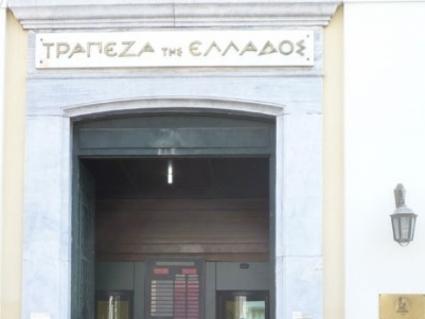 Και άλλα δύο εκατομμύρια στην Τράπεζα της Ελλάδος