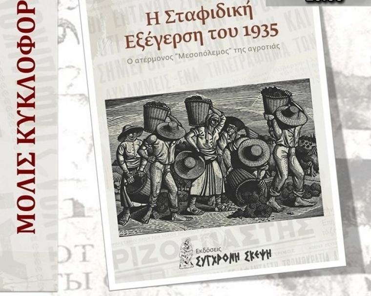 Βιβλίο γιατη Σταφιδική Εξέγερση του 1935 από τον Ηλία Καραμπάτσο