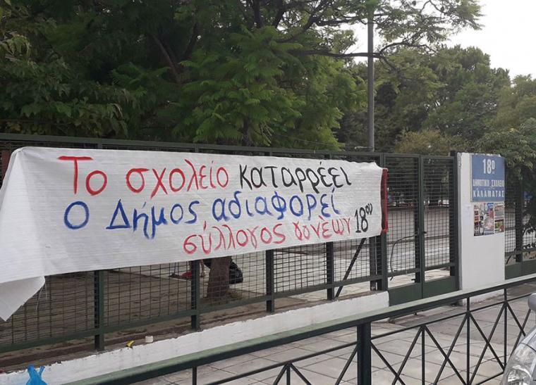 """""""Προφανέστατα δεν είναι τραγική"""" η κατάσταση στο 18ο Δημοτικό απαντάει ο Δήμος"""