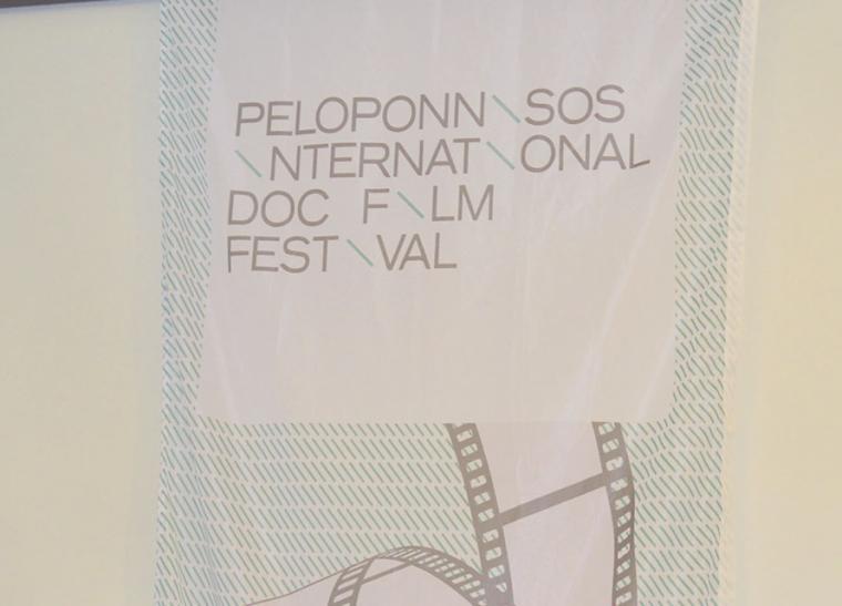 Ο Δήμος με το ένα χέρι έδωσε επιχορήγηση στο Φεστιβάλ Ντοκιμαντέρ και με το άλλο την πήρε πίσω…