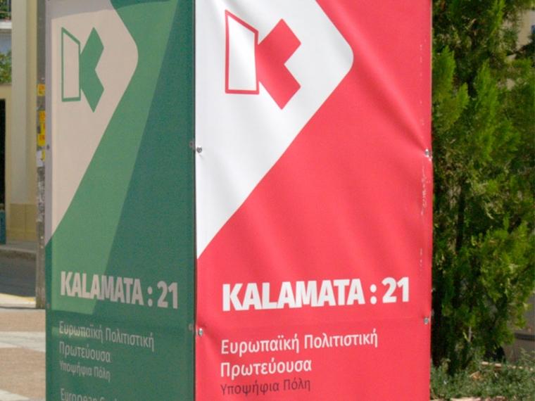 Λαϊκή Συσπείρωση: Να αποσυρθεί η υποψηφιότητα για την Πολιτιστική Πρωτεύουσα της Ευρώπης
