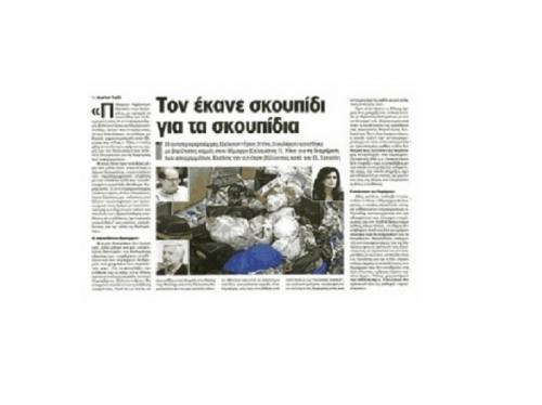 """Καυστικός τίτλος από την """"Εφημερίδα των Συντακτών"""" για το δήμαρχο και τα σκουπίδια"""