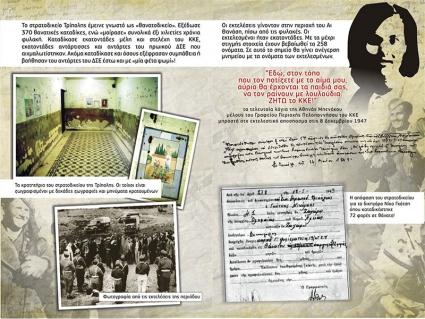 Με τον Δ. Κουτσούμπα η εκδήλωση για τους εκτελεσμένους κομμουνιστές στην Τρίπολη