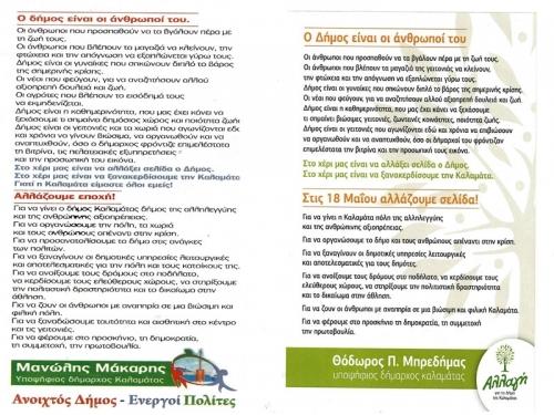 «Τυπογραφικό λάθος» τα πανομοιότυπα φυλλάδια υποψήφιων δημάρχων Καλαμάτας