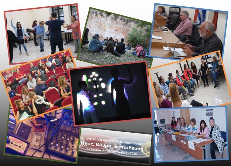 Αποτέλεσμα εικόνας για Ακουστική Οικολογίας, Ήχου και Εκπαίδευσης, στην Καλαμάτα.