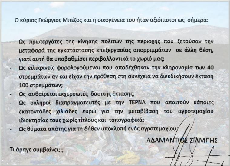 Καταπατητής ο Γιώργος Μπέζος ρωτά ο Αδαμάντιος Σιαμπής, που επίσης πάει στη δικαιοσύνη