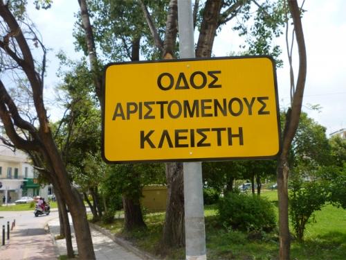Επιμένει ο Σταμάτης Μπεχράκης για πεζοδρόμηση της Αριστομένους