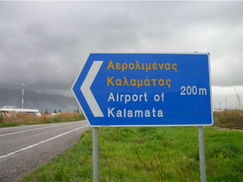 Η ιδιωτικοποίηση του αεροδρομίου πλήττει τα συμφέροντα του τόπου και των Μεσσηνίων